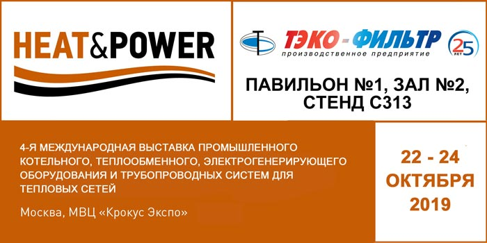 HEAT POWER 2019
