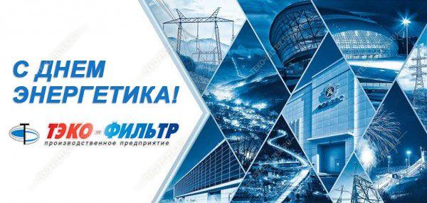 Открытки энергетических компаний, днем вфм поздравления